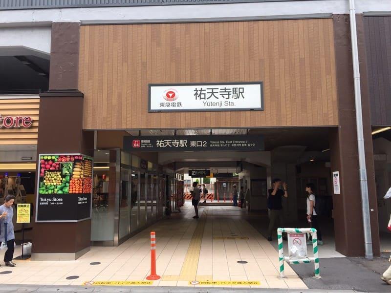祐天寺駅の外観
