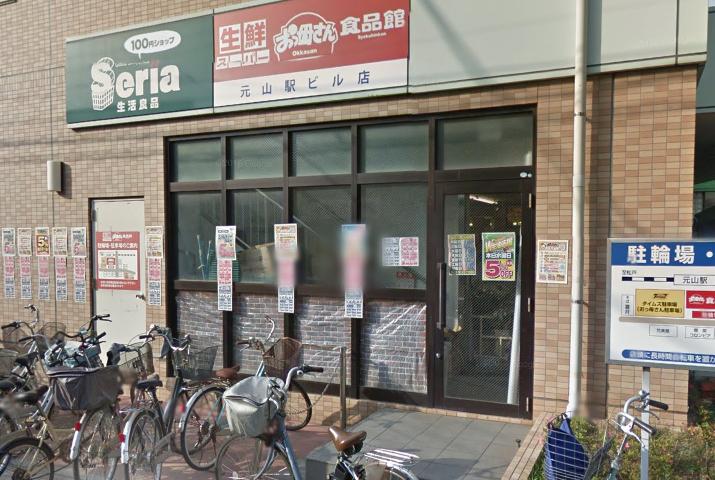 セリア元山駅ビル店