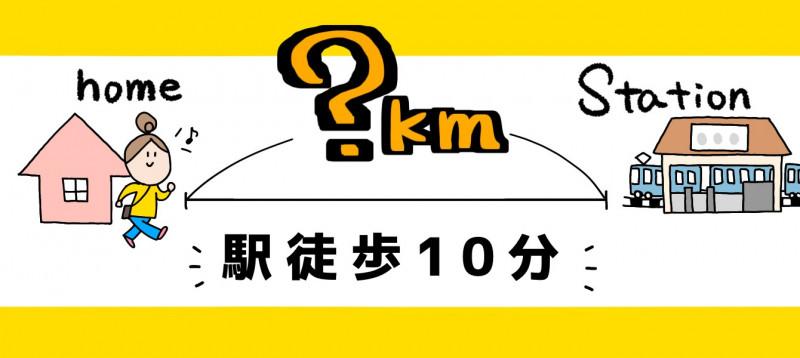 駅徒歩10分の距離は何キロあるの?のイメージイラスト