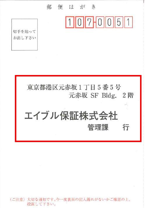 エイブルの解約通知書
