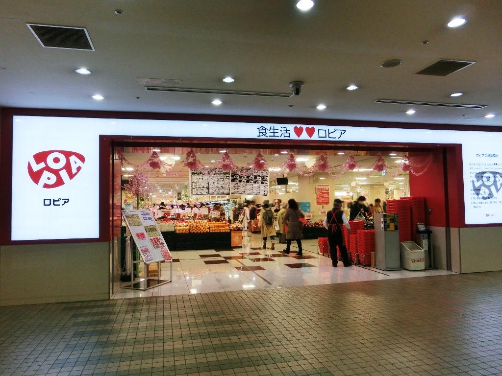 ロピア港北東急SC店