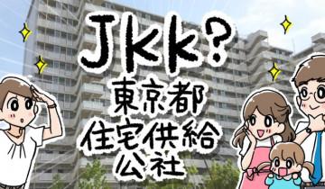 JKKとは?のイメージイラスト