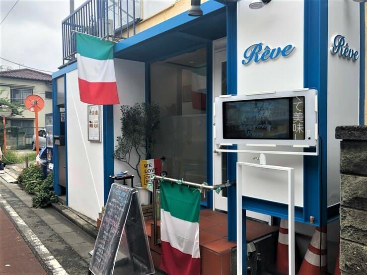 イタリアンReve
