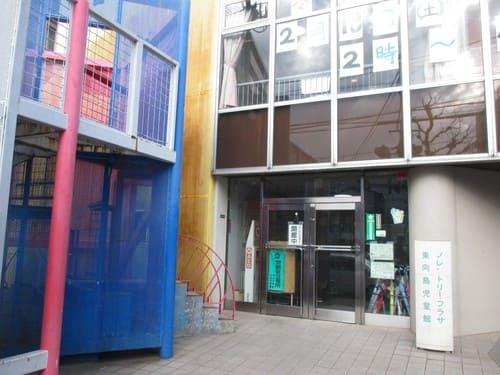 フレンドリープラザ墨田児童会館の外観