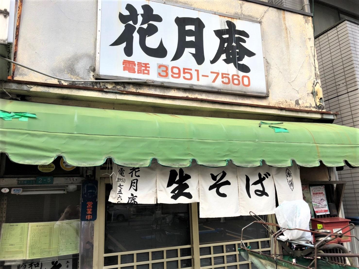落合南長崎の商店街のそば屋