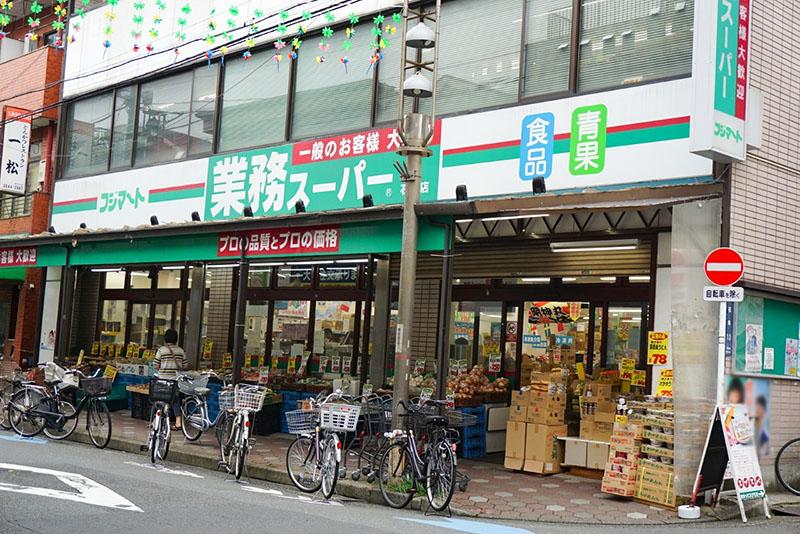 業務スーパー 石島店