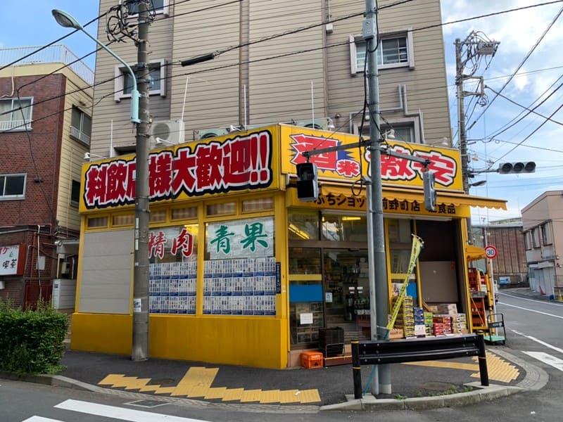 黄色い飲料品店