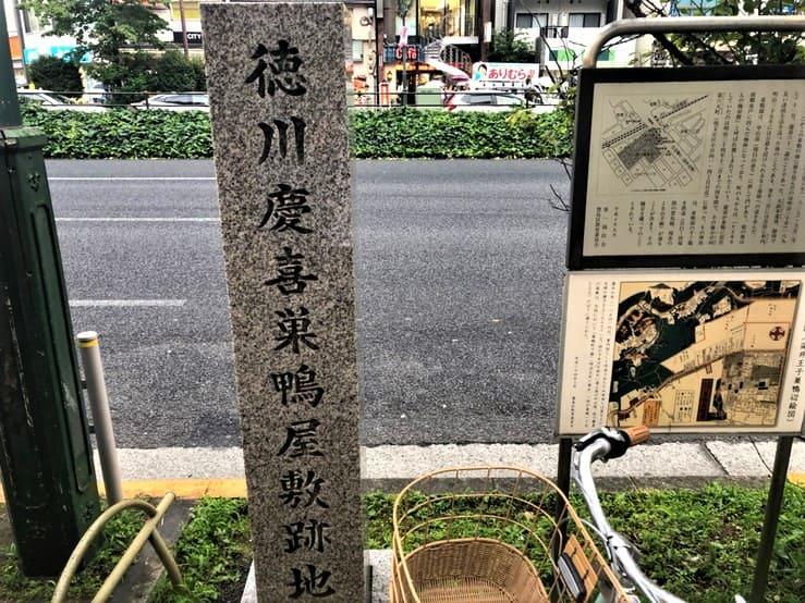 徳川慶喜の屋敷跡地の石碑