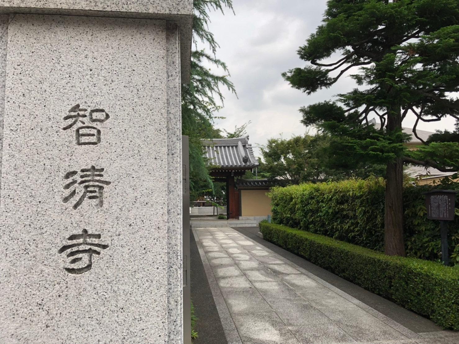 智清寺の入り口