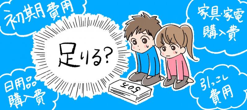 同棲の初期費用は50万円で足りる?のイメージイラスト