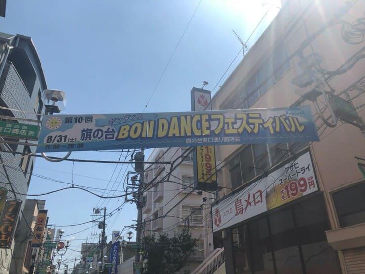 BON DANCEフェスティバル