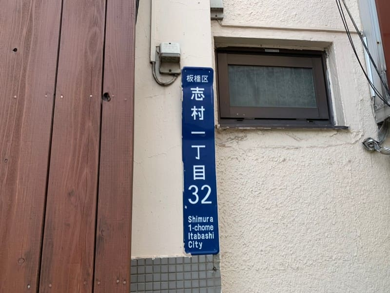 志村一丁目32の住所を表す看板
