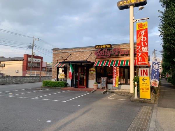 大通り沿いのジョリーパスタ