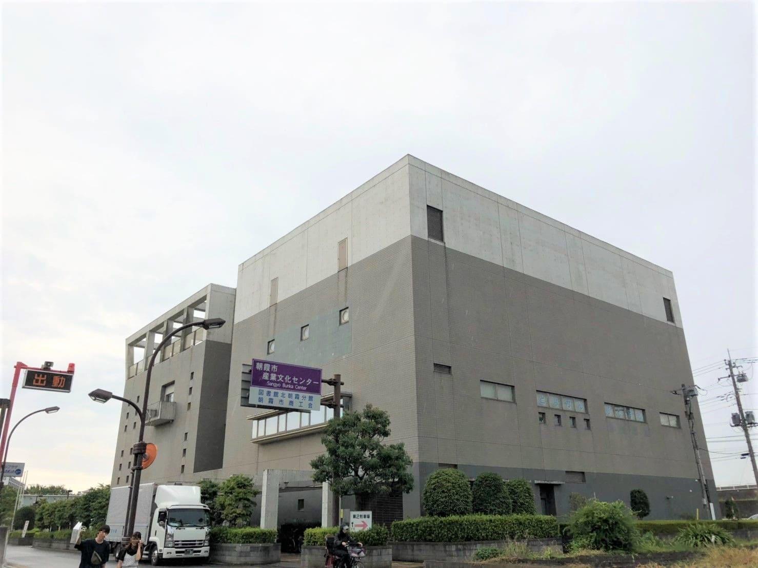 産業文化センター