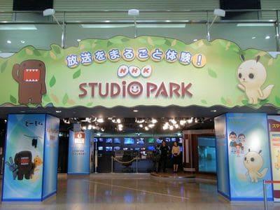 NHKスタジオパークの入口