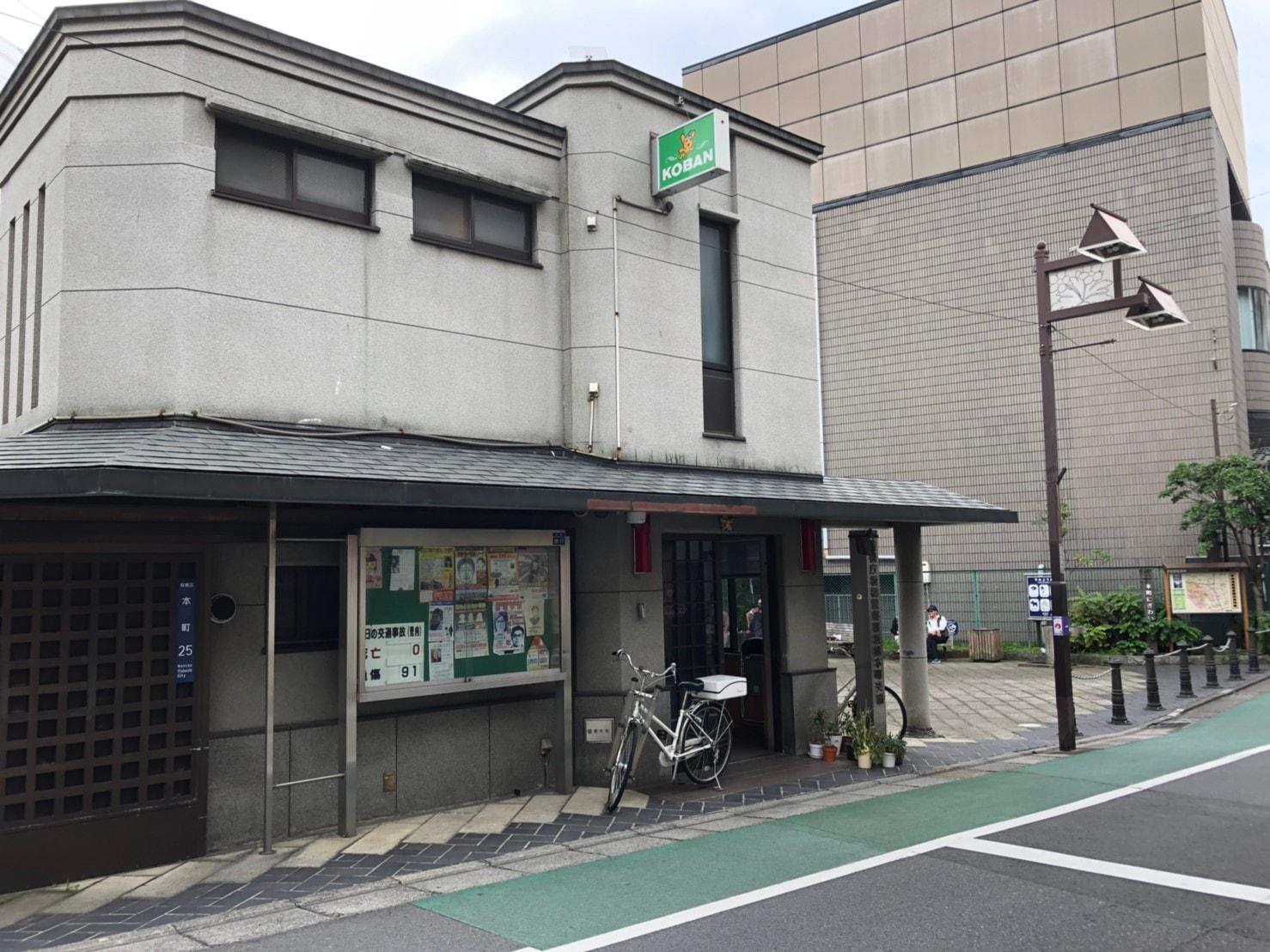 板橋本町交番