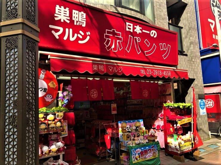 日本一の赤パンツのお店の外観