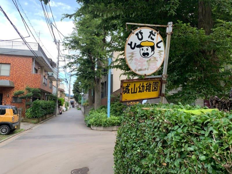 城山幼稚園の入り口