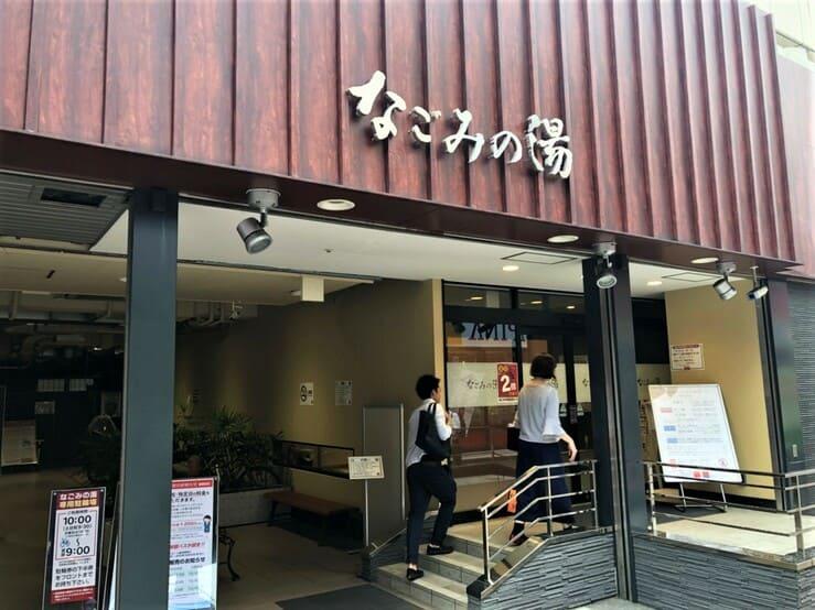 荻窪駅北口 なごみの湯