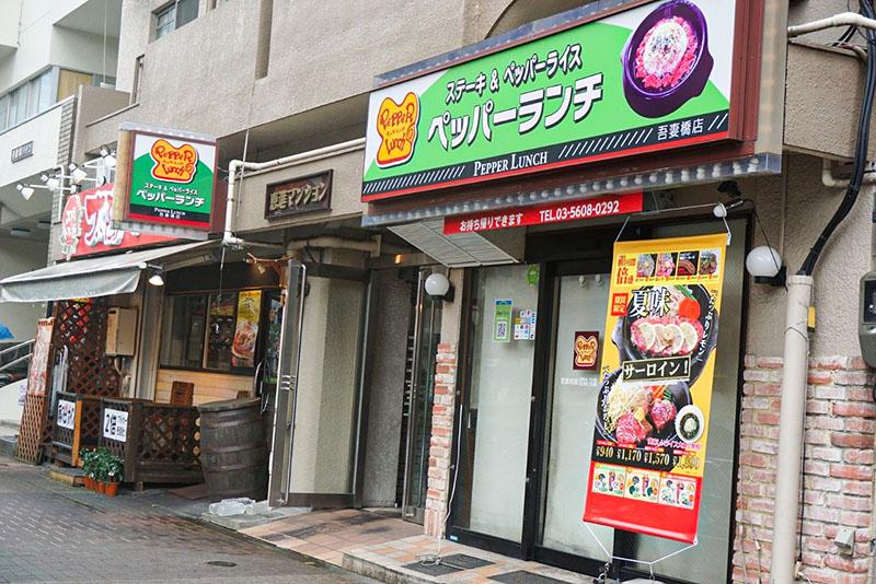 本所吾妻橋駅前の飲食店