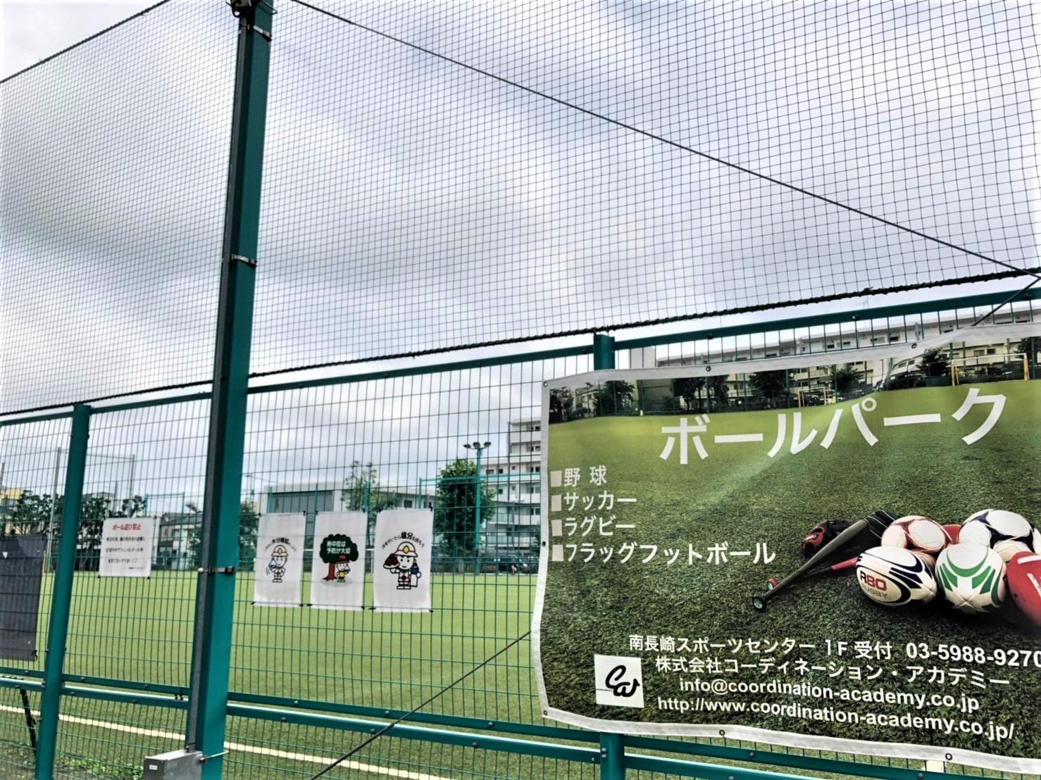 南長崎スポーツ公園