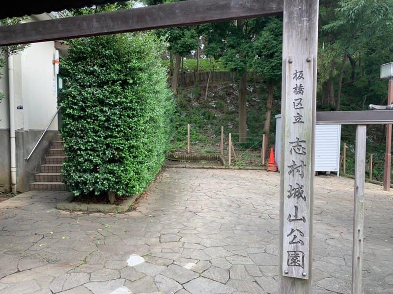 志村城山公園の入り口