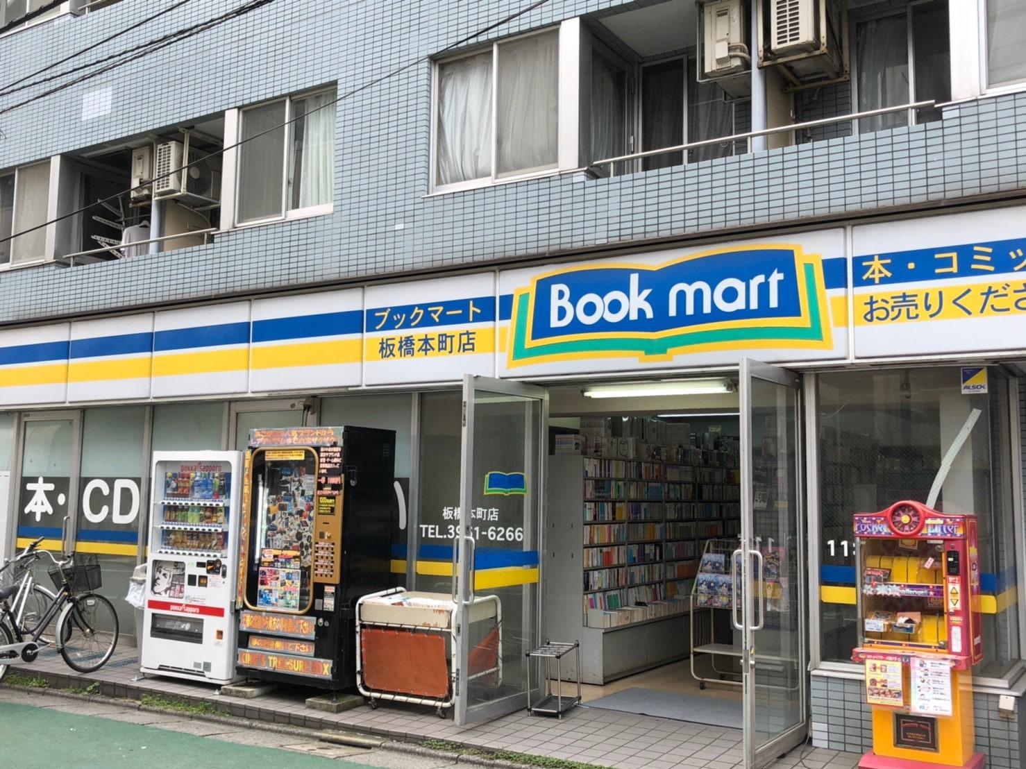 ブックマート板橋本町店
