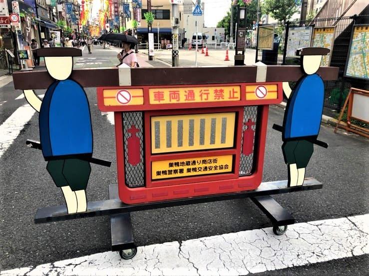 車両通行禁止の看板