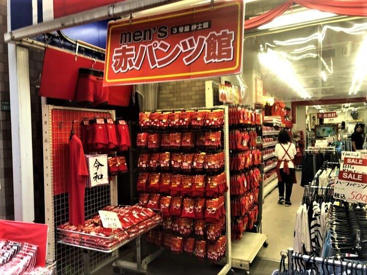 日本一の赤パンツ