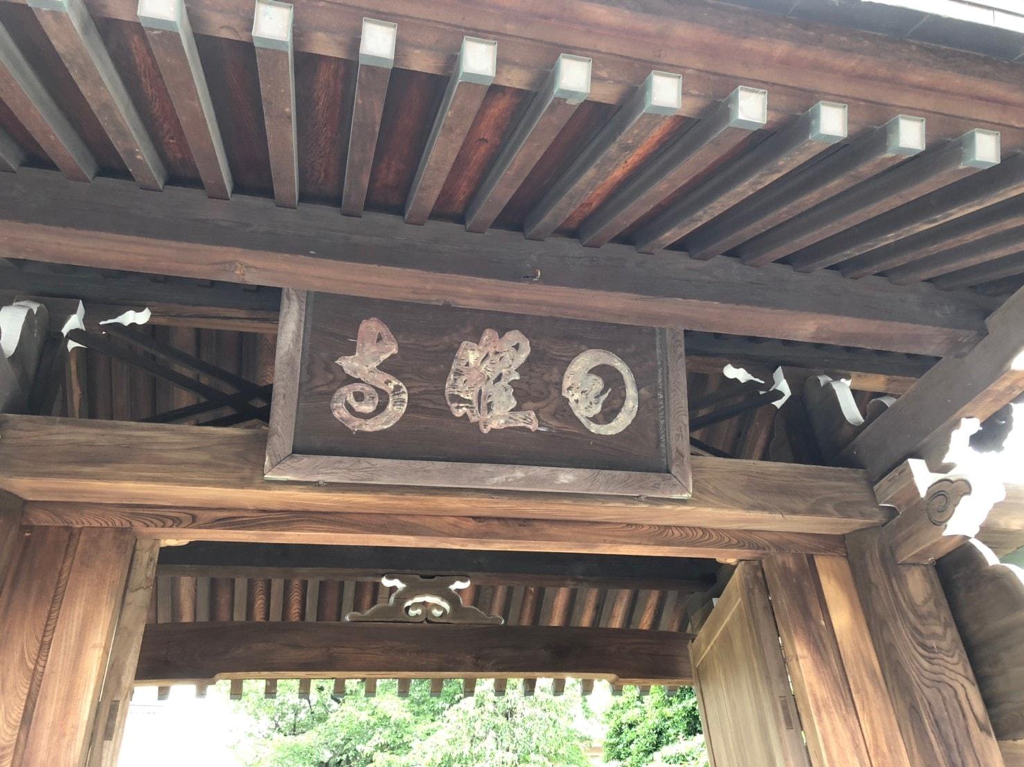 日曜寺の鳥居