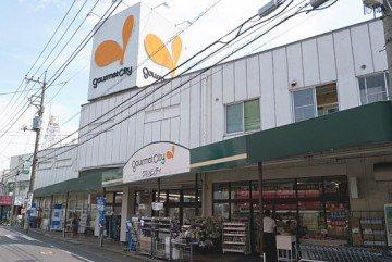 グルメシティ 稲城店
