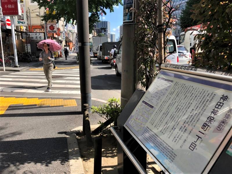 神田神保町1丁目の歩道