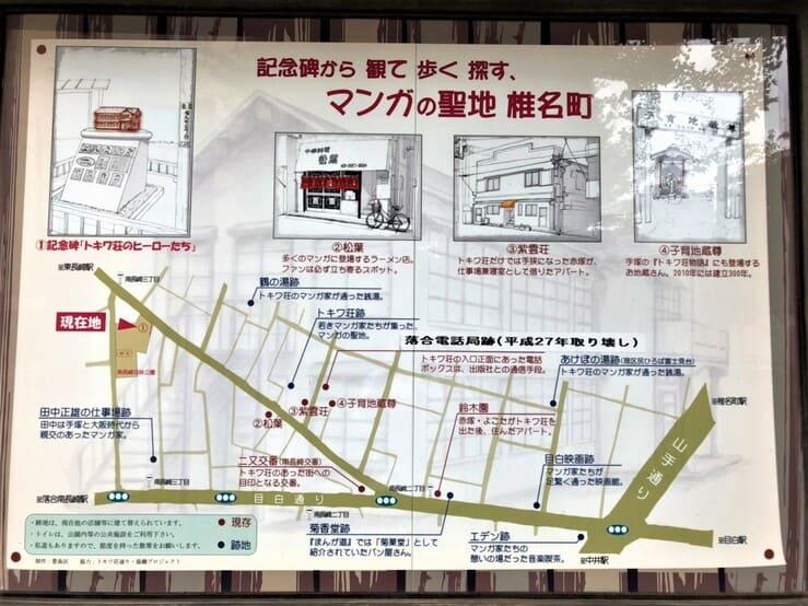 マンガの聖地のマップ