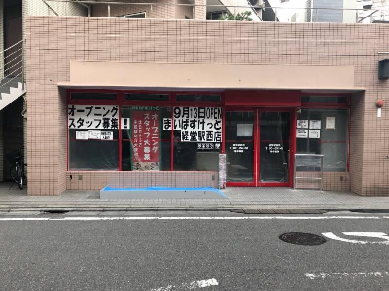まいばすけっと経堂駅西店