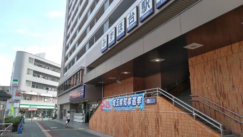 みずほ台駅東口前