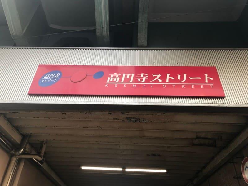 高円寺ストリート入り口看板