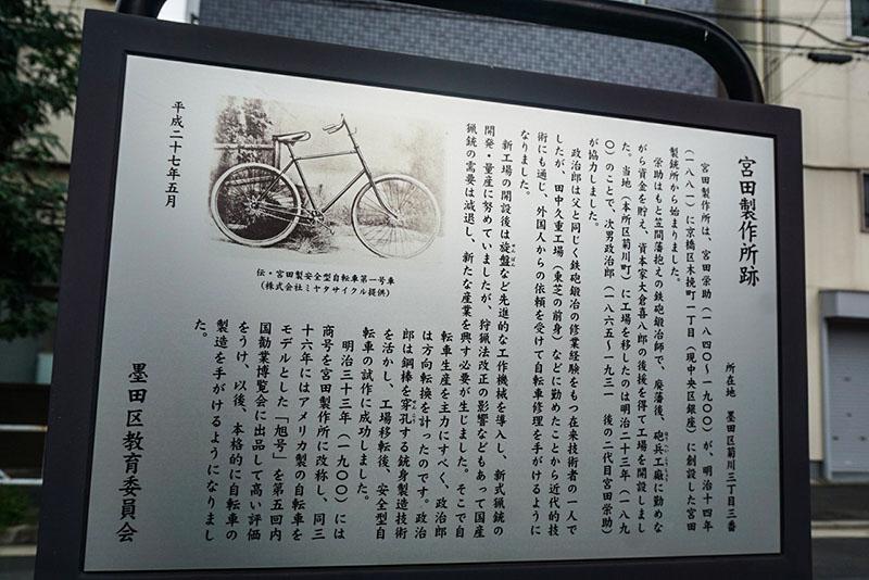宮田製作所跡