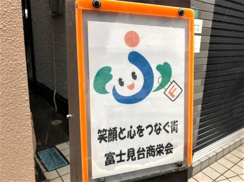 富士見台商栄会の標識