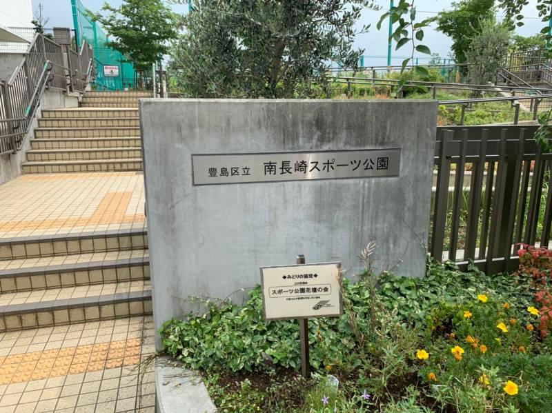 南長崎スポーツ公園の看板