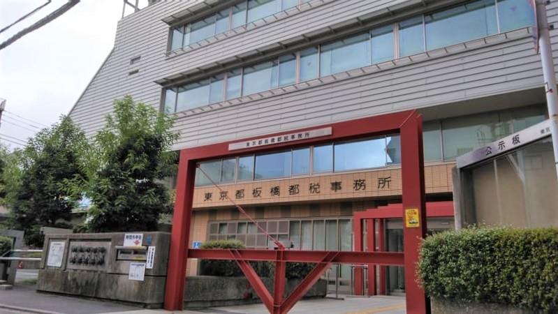 東京都板橋都税事務所