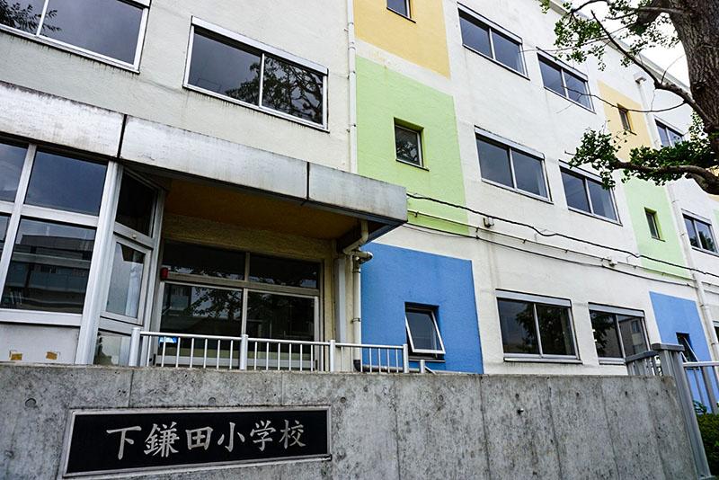 江戸川区立下鎌田小学校
