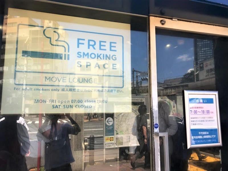 飯田橋駅A4出口前喫煙所