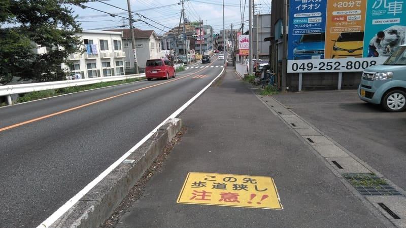 富士見江川親水公園前