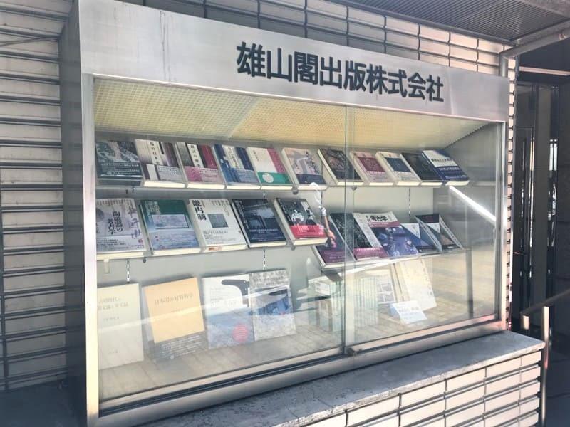 雄山閣出版株式会社前