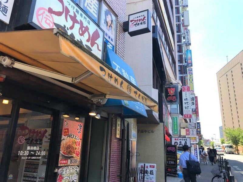 飯田橋駅東口交差点前飲食店街