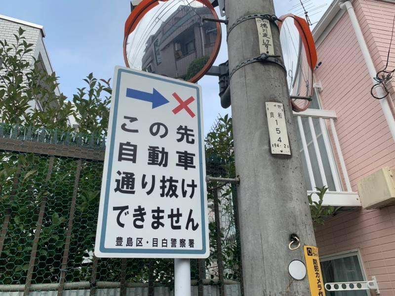 自動車通り抜け禁止の看板