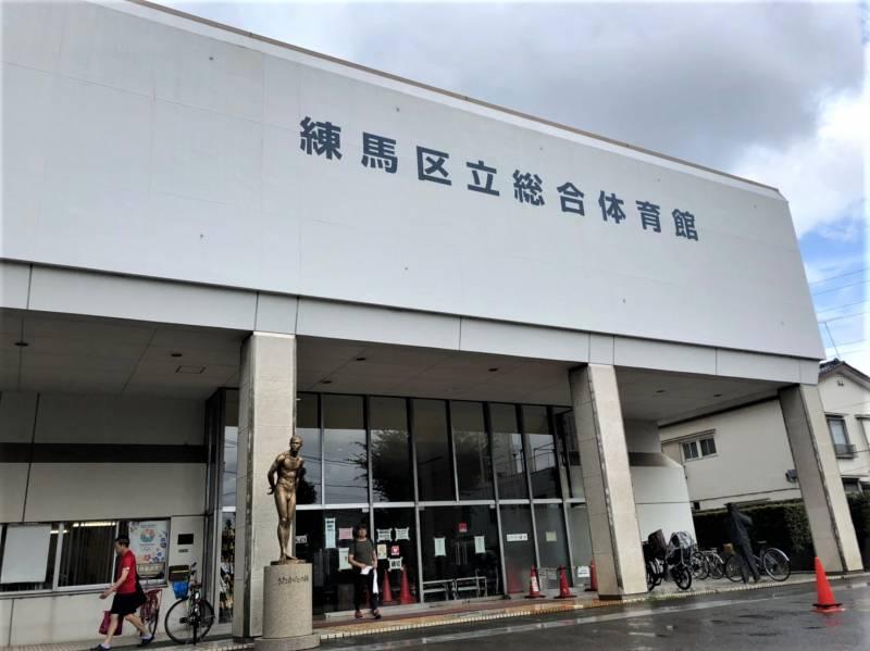 練馬区立総合体育館