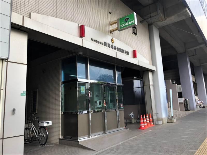 練馬高野台駅前交番