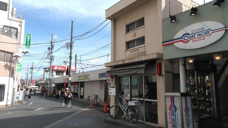 上板橋駅前交番