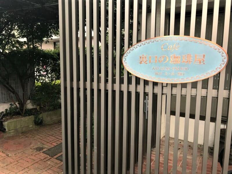 裏口の珈琲屋の外観